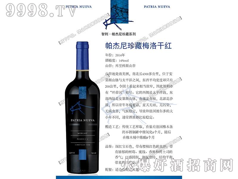 帕杰尼珍藏梅洛干红葡萄酒