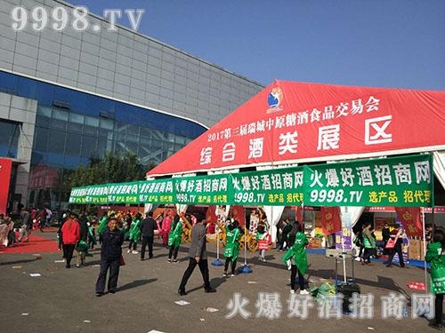 2017瑞城濮阳糖酒会