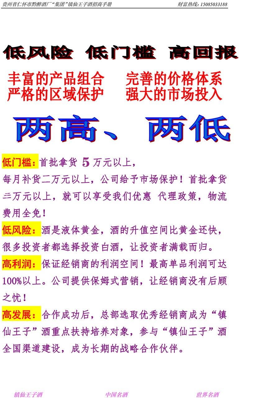 黔醉集团镇仙王子酒全国招商中心