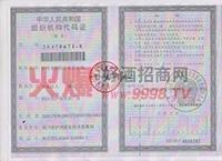 组织机构代码-中国・泸州老窖股份有限公司出品老乡酒