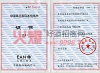 商品条码证书-中国・泸州老窖股份有限公司出品老乡酒