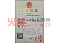 营业执照-中国・泸州老窖股份有限公司出品老乡酒