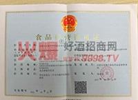 经营许可证-中国・泸州老窖股份有限公司出品老乡酒
