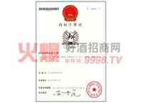 商标注册-中国・泸州老窖股份有限公司出品老乡酒