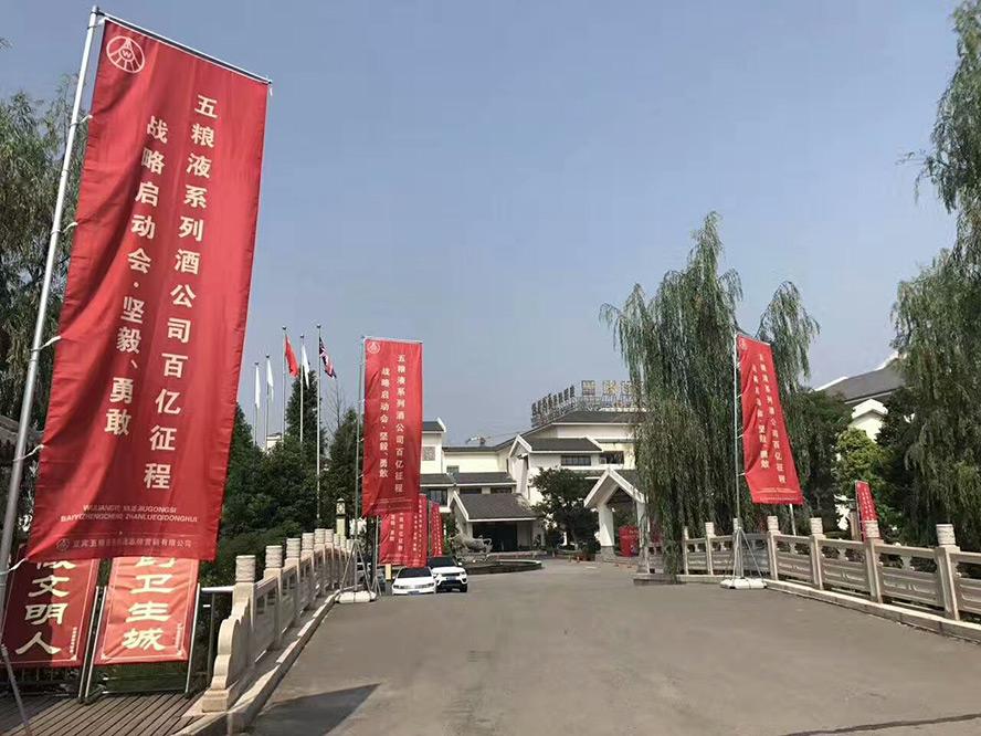 徐州红杉树商贸有限公司