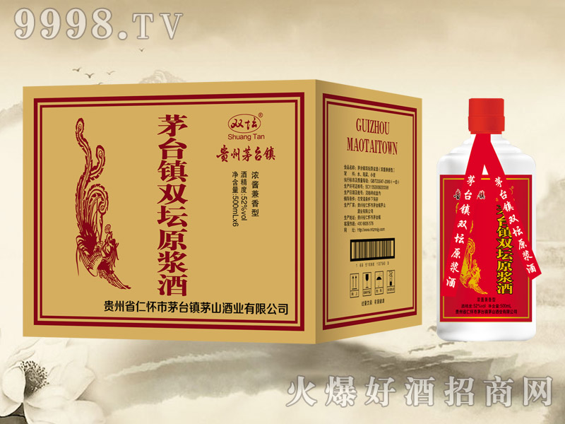 茅台镇双坛原浆酒(兼香型)