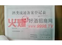 酒类流通备案登记证-江苏洋沂酿酒股份有限公司