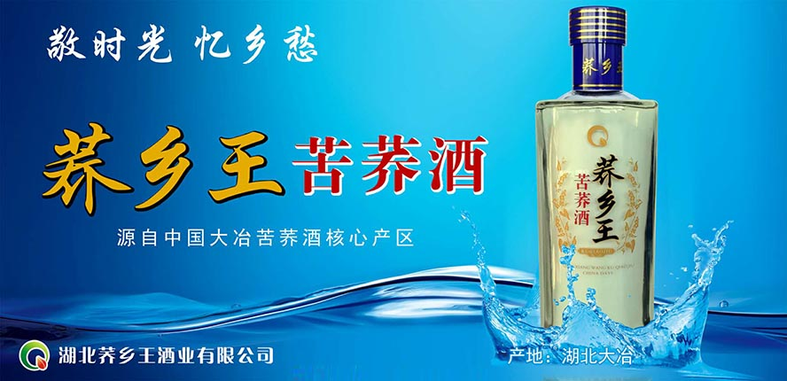 湖北荞乡王酒业有限公司
