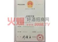 商标注册证-成都郎醇印象酒业股份有限公司