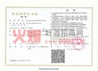 食品经营许可证-泸州泸酒庄酒类销售有限公司