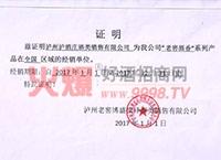 老窖酒香系列证明-泸州泸酒庄酒类销售有限公司