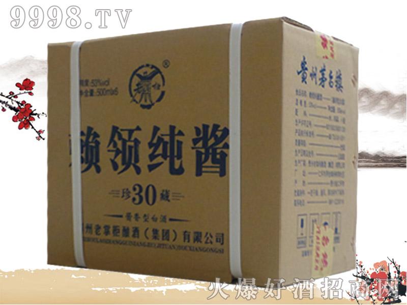 赖领纯酱酒珍藏30箱装