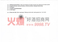 原产地证明3页-凯马传奇(福建)酒业有限公司