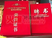 荣誉证书-贵州省仁怀市古酿坊酒业有限公司