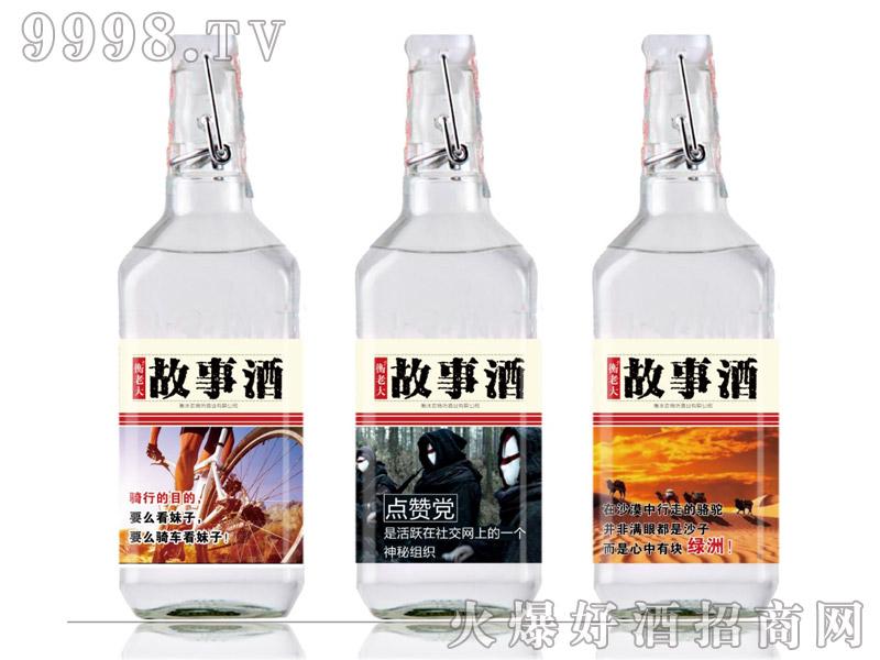 衡老大故事酒500ml