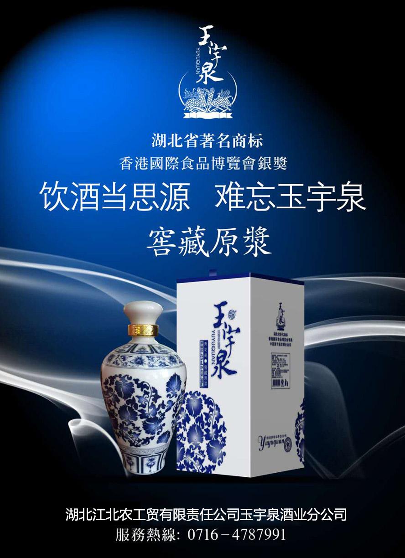 湖北宏业实业总公司酒业分公司