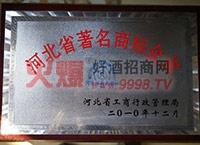 河北驰名商标-北京栗宝酒业有限公司