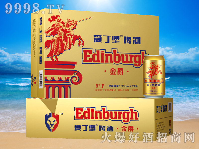 英国爱丁堡啤酒金爵9°330ml×24听