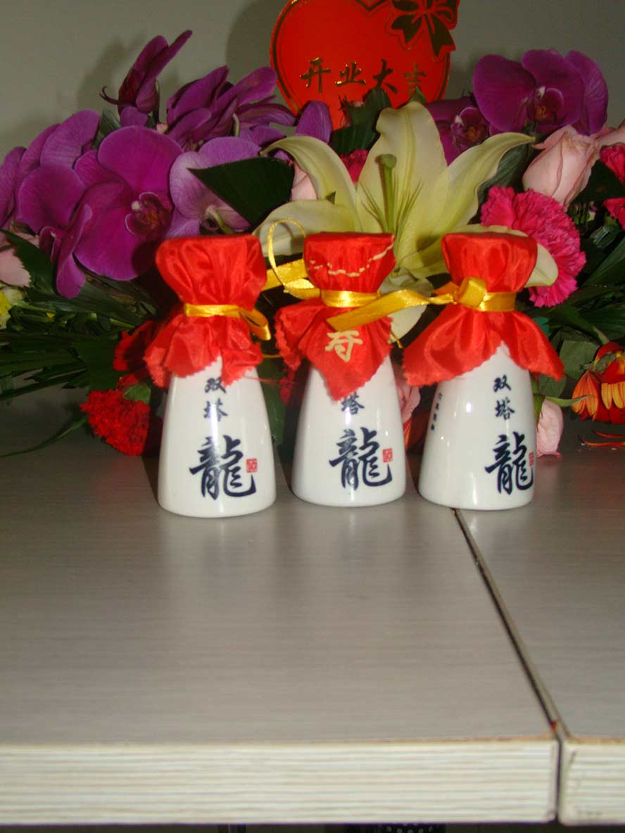 汾阳市北川酒厂