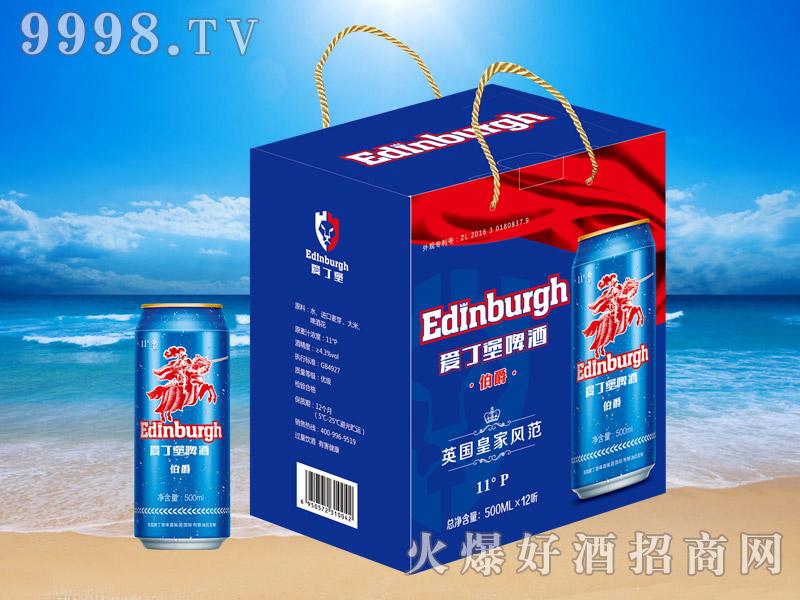 英国爱丁堡啤酒・伯爵11°P(英国皇家风范)