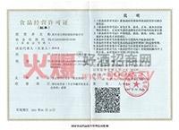 食品经营许可证-贵州炎台酒业股份有限公司