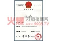 炎台商标注册证-贵州炎台酒业股份有限公司
