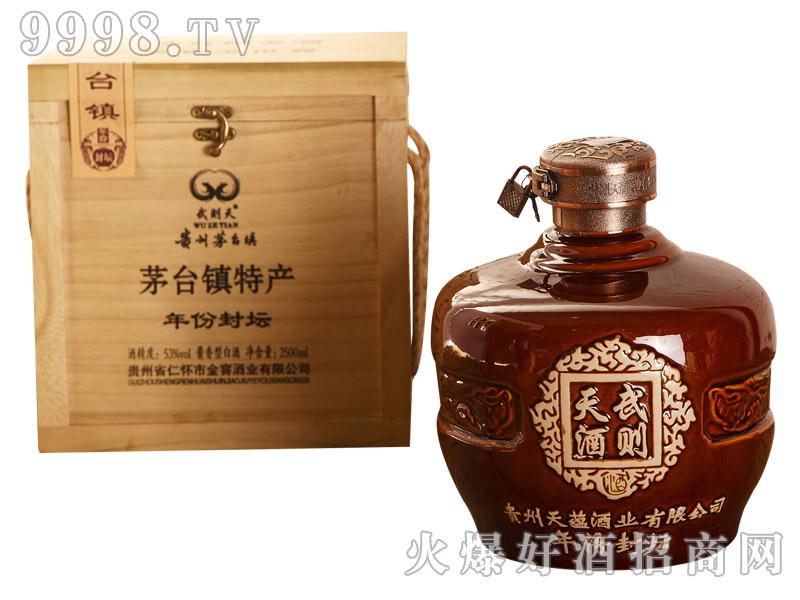 武则天5斤坛酒