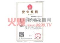 营业执照-北京大红门集团酒业有限公司
