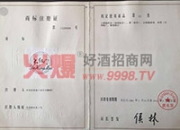 商标注册-大红门-北京大红门集团酒业有限公司