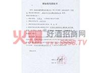 商标使用授权书-北京大红门集团酒业有限公司