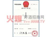 牛栏王商标-北京大红门集团酒业有限公司