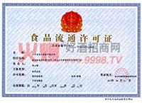 食品流通许可证-孔府宴酒业销售有限公司