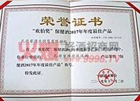 荣誉证书-欢伯奖-孔府宴酒业销售有限公司