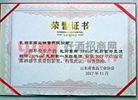 荣誉证-孔府宴酒业销售有限公司