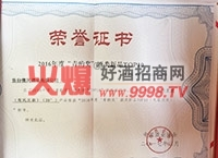 荣誉证书-孔府宴酒业销售有限公司