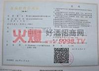 经营许可证-贵州天酱地道酒业股份有限公司