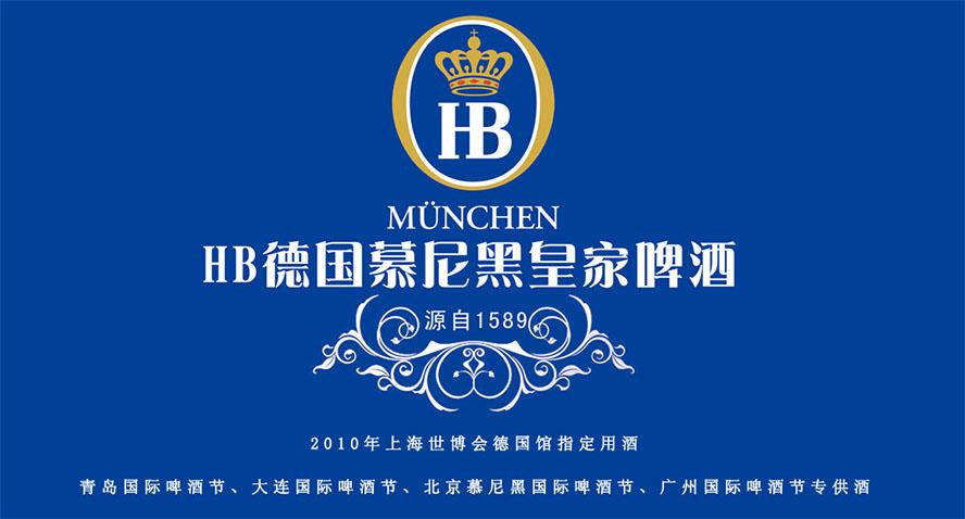 德国皇家(HB)啤酒