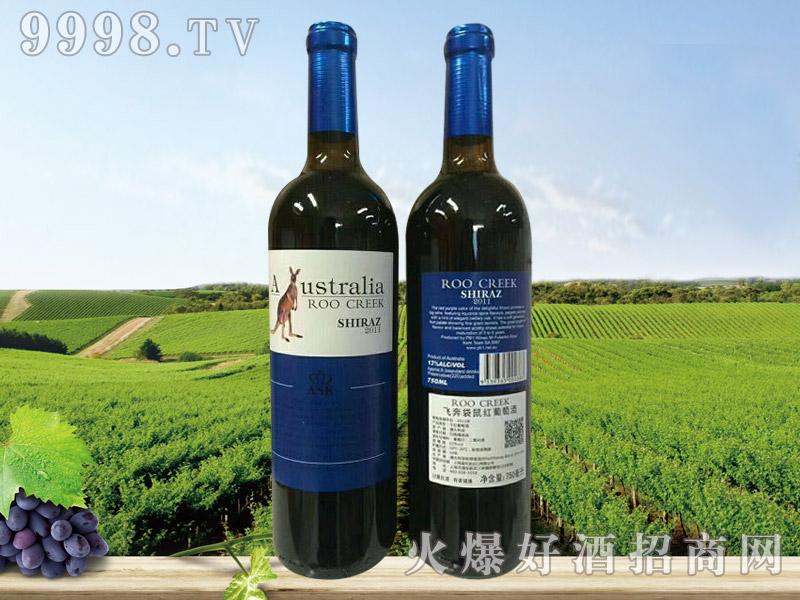飞奔袋鼠红葡萄酒(蓝标)