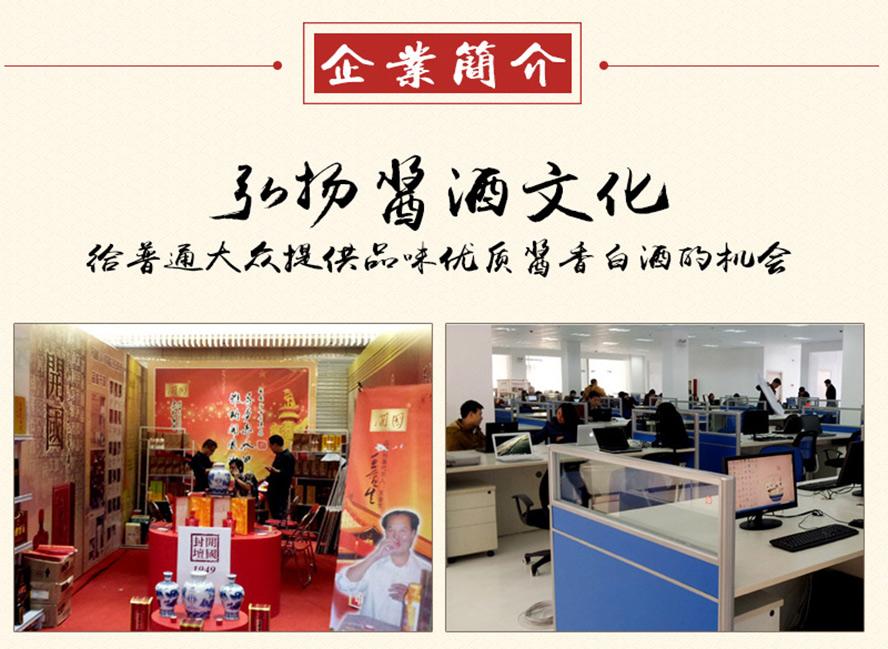 贵州开国酒业股份有限公司