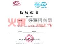 42°记台1915贵族-检验报告-贵州省仁怀市记台酒业销售有限公司