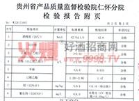 42°记台1915贵族-检验报告附页-贵州省仁怀市记台酒业销售有限公司