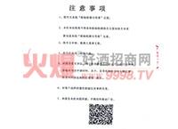 42°记台1915贵族-检验报告正面-贵州省仁怀市记台酒业销售有限公司