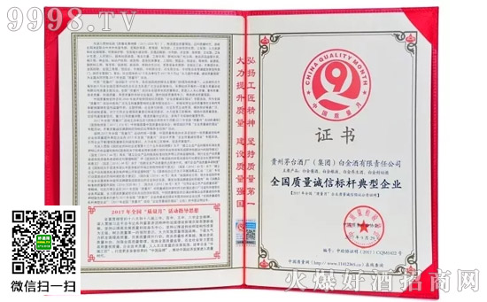 """白金酒荣获""""贵州食品安全诚信建设示范企业""""称号"""