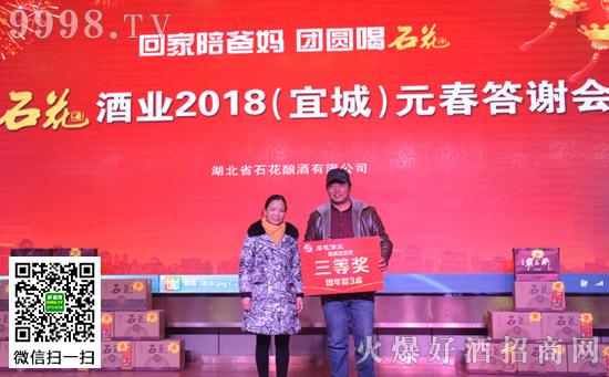 石花酒业2018宜城区域元春答谢会取得圆满成功