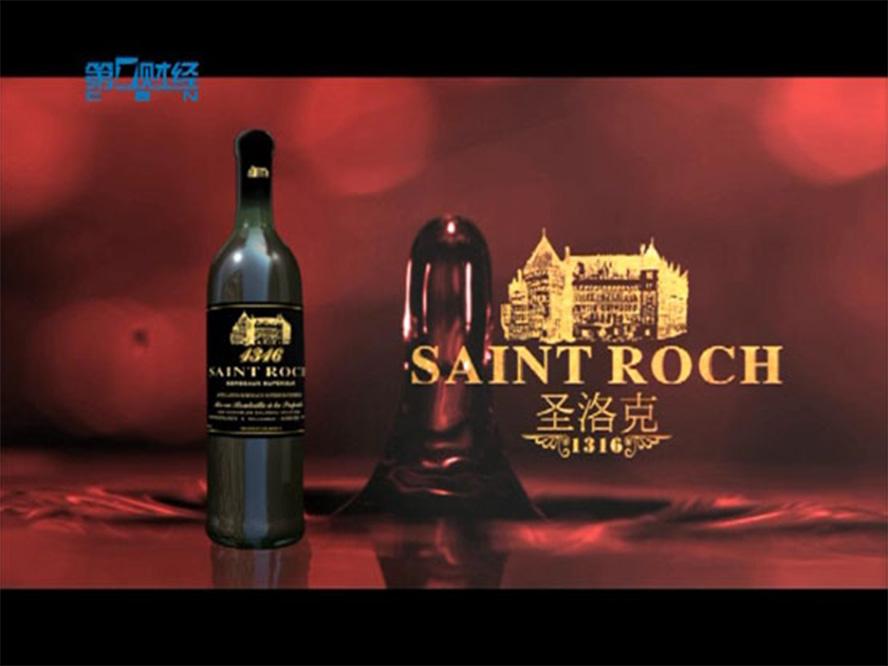 法国圣洛克酒业集团