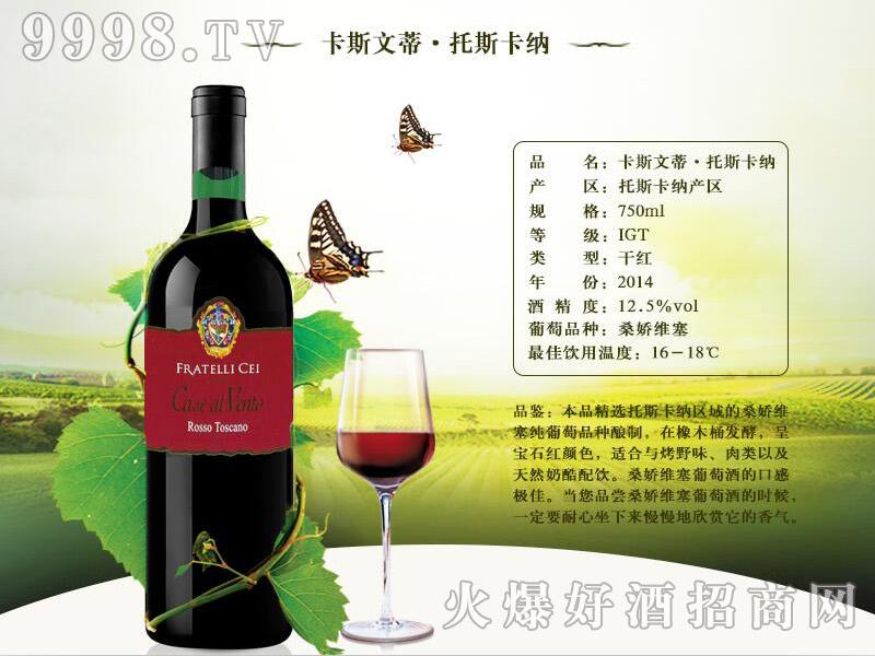 卡斯文蒂・托斯卡纳红葡萄酒