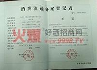 647316681178306868-亳州市兆凯酒业有限责任公司