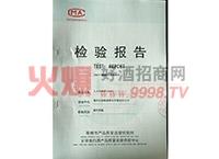 九五至尊酒检验报告-亳州市兆凯酒业有限责任公司