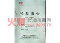 原浆8检验报告-亳州市兆凯酒业有限责任公司