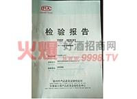 原浆20检验报告-亳州市兆凯酒业有限责任公司